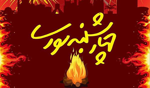 متن چهارشنبه سوری مبارک